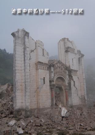 地震中的婚纱照(绝版)―512汶川大地震12年后回顾